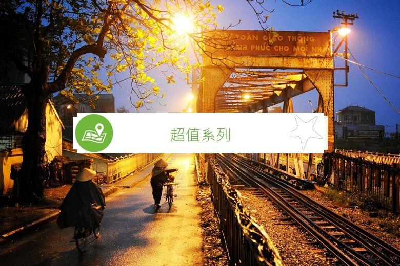 value tour zh - 首頁